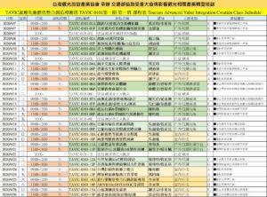 TAVIC旅遊先進價值整合創造導遊班 TAVIC 001-0101第一期 第一班 課程列表