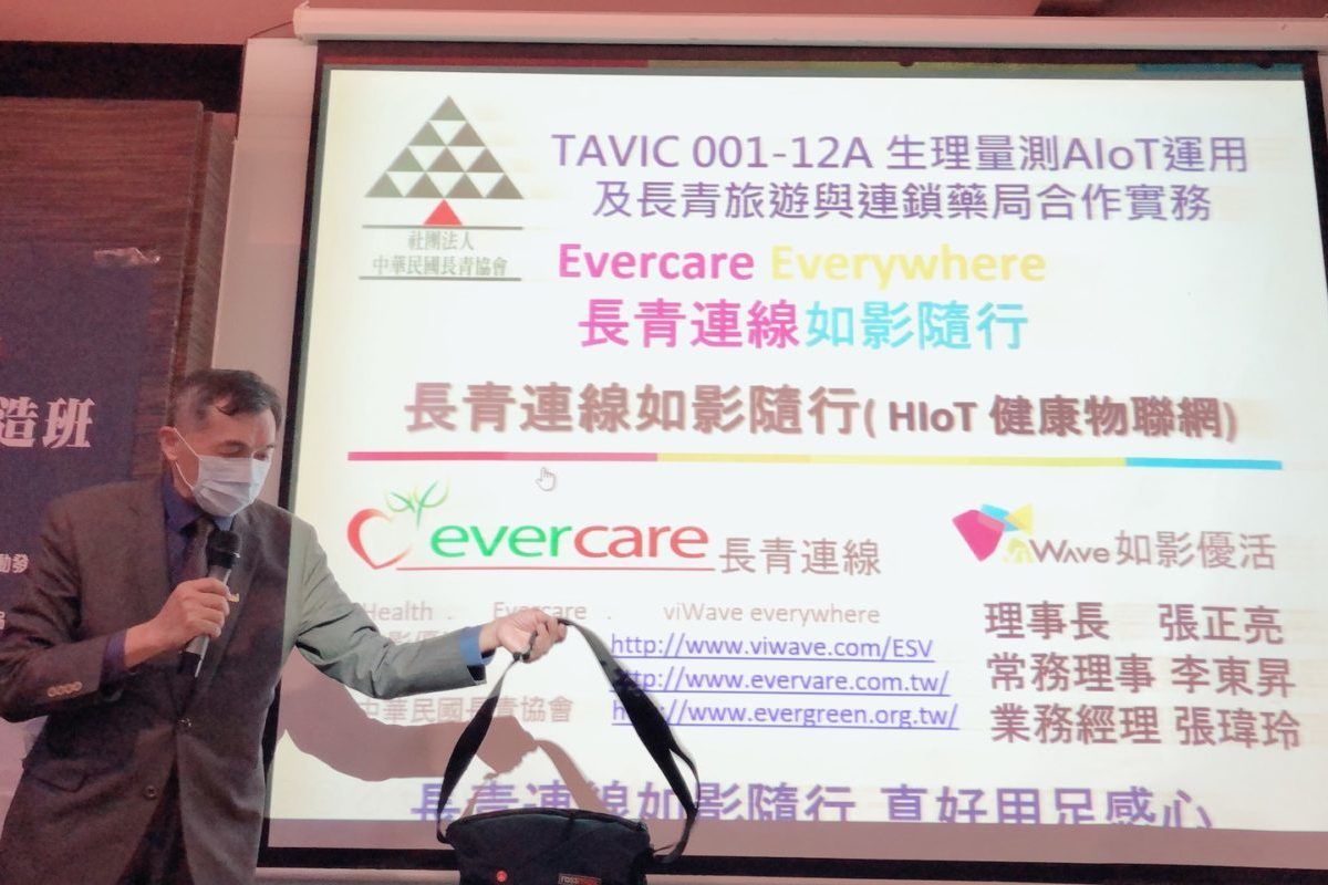 TAVIC 001-0101 第12天下午_【長青旅遊與連鎖藥局合作實務】