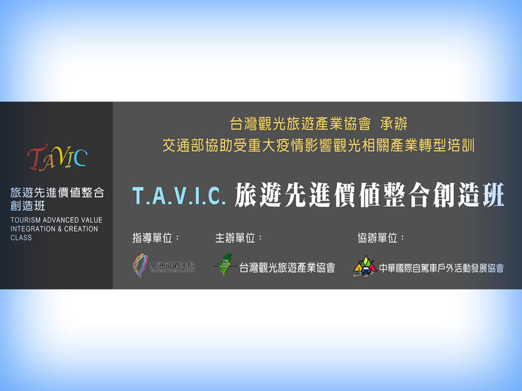TAVIC旅遊先進價值整合創造學習網
